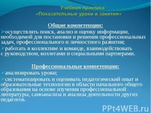 Общие компетенции: осуществлять поиск, анализ и оценку информации, необходимой д