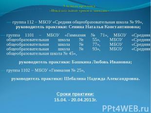 группа 112 – МБОУ «Средняя общеобразовательная школа № 99», руководитель практик