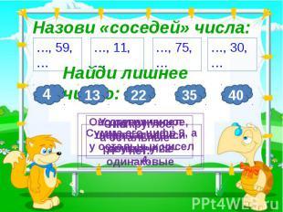 3 Назови «соседей» числа: …, 59, … …, 11, … …, 75, … …, 30, … Найди лишнее число