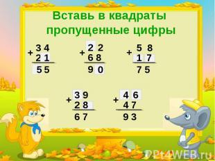 Вставь в квадраты пропущенные цифры 3 4 2 + 5 1 5 2 2 6 8 + 0 9 5 8 + 1 7 7 5 9
