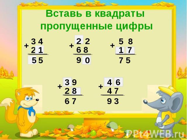 Вставь в квадраты пропущенные цифры 3 4 2 + 5 1 5 2 2 6 8 + 0 9 5 8 + 1 7 7 5 9 3 2 8 6 7 + 4 7 9 3 4 6 +