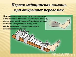 Первая медицинская помощь при открытых переломах При открытом переломе следует о