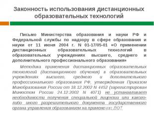 Письмо Министерства образования и науки РФ и Федеральной службы по надзору в сфе