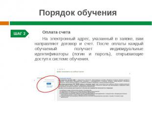 Порядок обучения ШАГ 2 Оплата счета На электронный адрес, указанный в заявке, ва