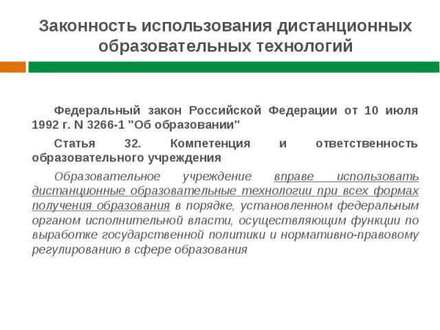 Законность использования дистанционных образовательных технологий Федеральный закон Российской Федерации от 10 июля 1992 г. N 3266-1 \