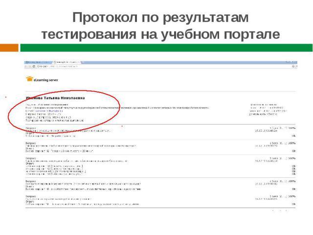 Протокол по результатам тестирования на учебном портале