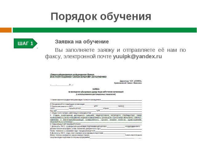 Порядок обучения ШАГ 1 Заявка на обучение Вы заполняете заявку и отправляете её нам по факсу, электронной почте yuuipk@yandex.ru