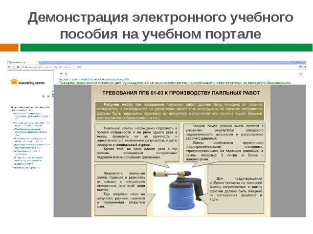 Демонстрация электронного учебного пособия на учебном портале