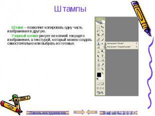 Штампы Штамп – позволяет копировать одну часть изображения в другую. Узорный шта