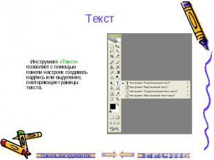 Текст Инструмент «Текст» позволяет с помощью панели настроек создавать надпись и