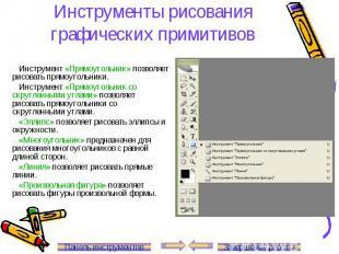 Инструменты рисования графических примитивов Инструмент «Прямоугольник» позволяе