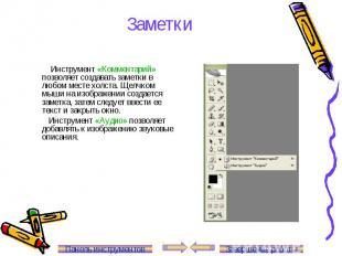 Заметки Инструмент «Комментарий» позволяет создавать заметки в любом месте холст