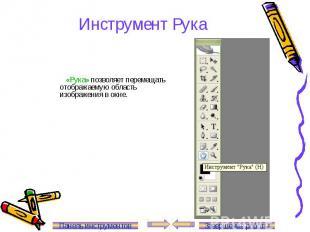 Инструмент Рука «Рука» позволяет перемещать отображаемую область изображения в о