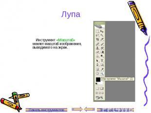 Лупа Инструмент «Масштаб» меняет масштаб изображения, выводимого на экран. Панел