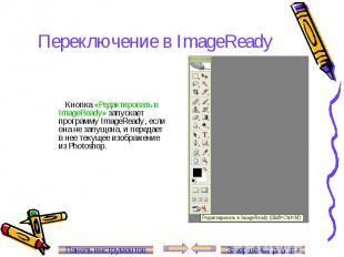 Переключение в ImageReady Кнопка «Редактировать в ImageReady» запускает программ