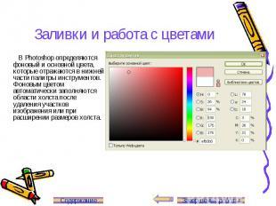 Заливки и работа с цветами В Photoshop определяются фоновый и основной цвета, ко