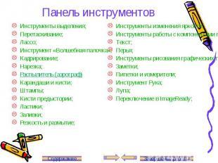 Панель инструментов Инструменты выделения; Перетаскивание; Лассо; Инструмент «Во