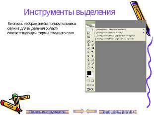 Инструменты выделения Кнопка с изображением прямоугольника служит для выделения