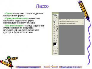 Лассо «Лассо» - позволяет создать выделение произвольной формы. «Прямолинейное л