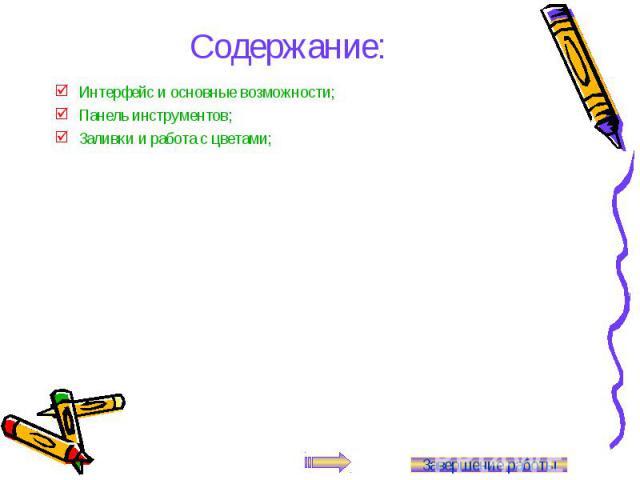 Содержание: Интерфейс и основные возможности; Панель инструментов; Заливки и работа с цветами; Завершение работы