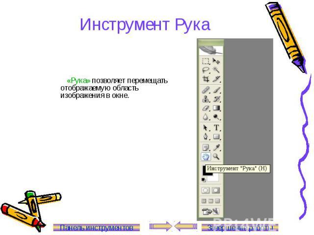 Инструмент Рука «Рука» позволяет перемещать отображаемую область изображения в окне. Панель инструментов Завершение работы