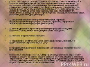 в 2013 - 2015 годах за счет средств областного бюджета на безвозмездной и безвоз