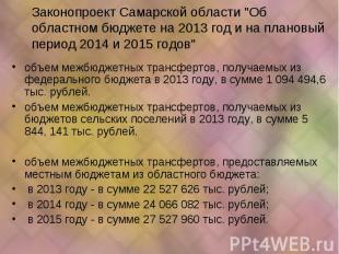 """Законопроект Самарской области \""""Об областном бюджете на 2013 год и на плановый"""