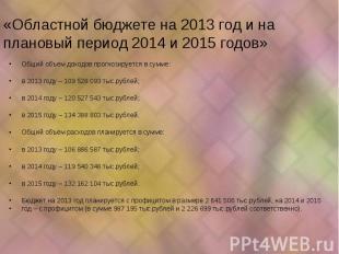 «Областной бюджете на 2013 год и на плановый период 2014 и 2015 годов» Общий объ