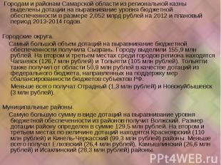 Городам и районам Самарской области из региональной казны выделены дотации на вы