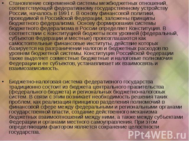 Становление современной системы межбюджетных отношений, соответствующей федеративному государственному устройству России, началось в 1991 г. В основу финансовой политики, проводимой в Российской Федерации, заложены принципы бюджетного федерализма. О…