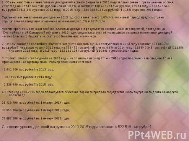 1. Объем налоговых и неналоговых доходов областного бюджета в 2013 году запланирован с превышением уровня 2012 года на 12 516 642 тыс. рублей или на 13,1%, и составит 108 427 754 тыс.рублей, в 2014 году – 120 527 543 тыс.рублей (111,1% к уровню 2013…