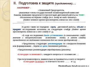 II. Подготовка к защите (продолжение)… Рекомендации Желудковского Е.А. НАПРИМЕР