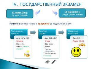 17 июня (Пн.): IV курс (41зМН) 18 июня (Вт.): VI курс (41МН,41зМН) Начало: в соо
