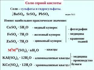 Соли – сульфаты и гидросульфаты. BaSO4, SrSO4, PbSO4 видио №11 CuSO4 · 5H2O FeSO