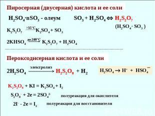 H2SO4·nSO3 - олеум Пиросерная (двусерная) кислота и ее соли (H2SO4 · SO3 ) 2KHSO