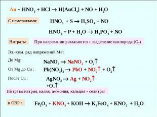 Au + HNO3 + HCl H[AuCl4] + NO + H2O HNO3 + S H2SO4 + NO HNO3 + P + H2O H3PO4 + N