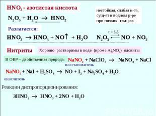 N2O3 + H2O HNO2 нестойкая, слабая к-та, сущ-ет в водном р-ре при низких тем-рах