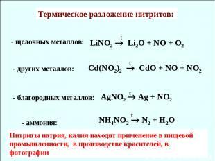 LiNO2 Li2O + NO + O2 Cd(NO2)2 CdO + NO + NO2 AgNO2 Ag + NO2 Термическое разложен