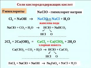 Cоли кислородсодержащих кислот Гипохлориты Cl2 + NaOH NaClO + NaCl + H2O жавелев