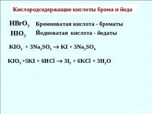 HBrO3 HIO3 Кислородсодержащие кислоты брома и йода Бромноватая кислота - броматы