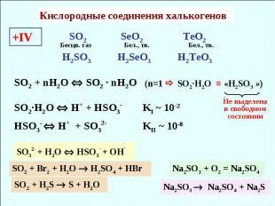 Кислородные соединения халькогенов +IV SO2 SeO2 TeO2 Бесцв. газ Бел., тв. Бел.,