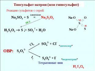 Реакции сульфитов с серой: Na2SO3 + S = Na2S2O3 H2S2O3 S + SO2 + H2O HCl Тиосуль