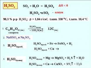 H2SO4 98,3 % р-р H2SO4: = 1,84 г/см3, t.кип. 338 С, SO3 + H2O = H2SO4 H2SO4 •nSO