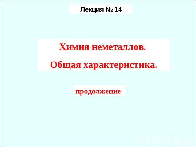 Лекция № 14 Химия неметаллов. Общая характеристика. продолжение