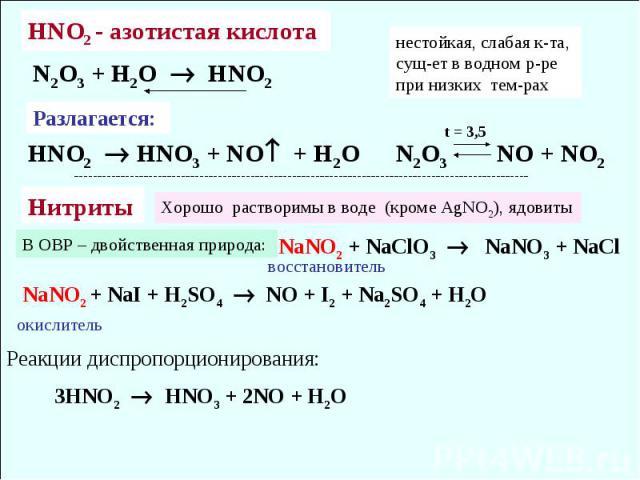 N2O3 + H2O HNO2 нестойкая, слабая к-та, сущ-ет в водном р-ре при низких тем-рах Разлагается: HNO2 HNO3 + NO + H2O Хорошо растворимы в воде (кроме AgNO2), ядовиты N2O3 NO + NO2 t = 3,5 HNO2 - азотистая кислота Нитриты В ОВР – двойственная природа: Na…