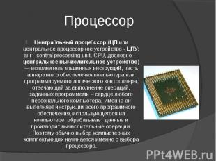 Процессор Центральный процессор (ЦП или центральное процессорное устройство - ЦП