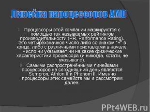 Процессоры этой компании маркируются с помощью так называемых рейтингов производ