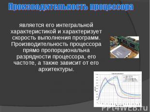 является его интегральной характеристикой и характеризует скорость выполнения пр