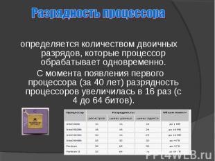 определяется количеством двоичных разрядов, которые процессор обрабатывает однов