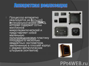 Процессор аппаратно реализуется на большой интегральной схеме (БИС), которая сод